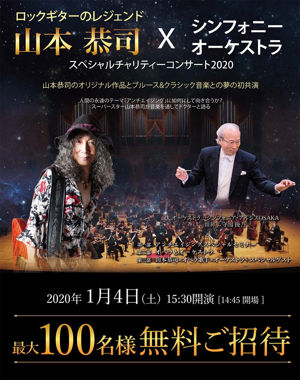 チャリティーコンサート2020